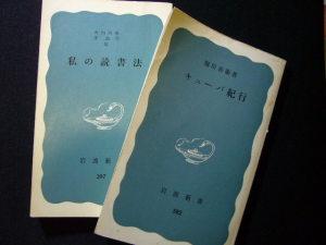 古参の「新書」またはThe新書
